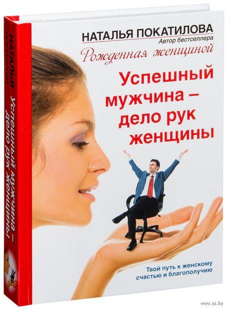 Успешный мужчина - дело рук женщины. Наталья Покатилова