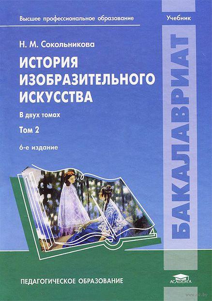 История изобразительного искусства. В 2 томах. Том 2. Наталья Сокольникова