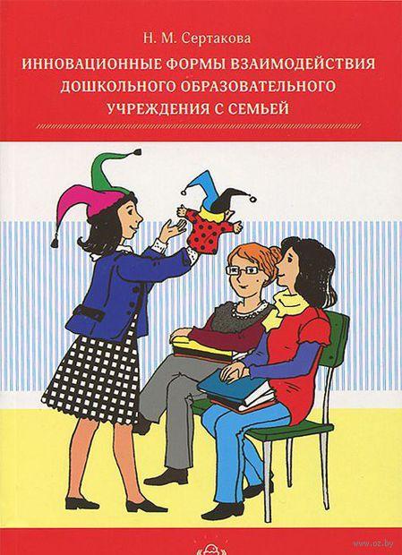 Инновационные формы работы взаимодействия дошкольного образовательного учреждения с семьей. Наталья Сертакова