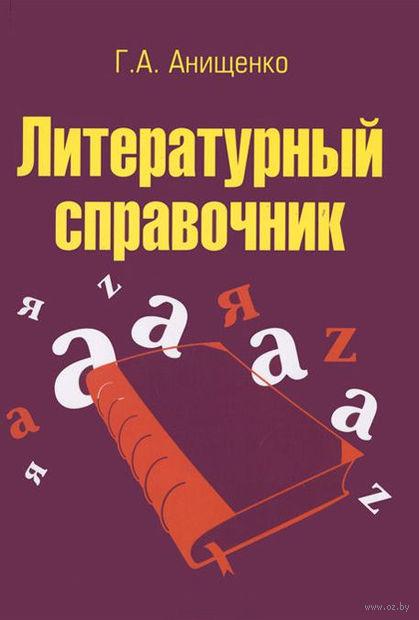Литературный справочник. Глеб Анищенко