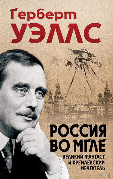 Россия во мгле. Герберт Уэллс