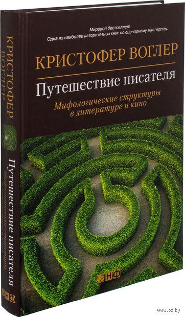 Путешествие писателя. Мифологические структуры в литературе и кино. Кристофер Воглер