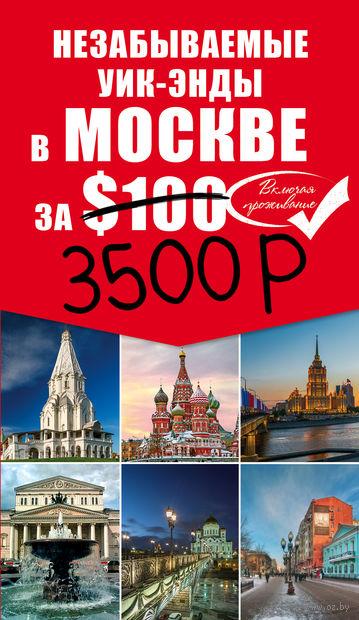 Незабываемые уик-энды в Москве за $100