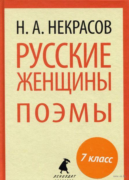 Русские женщины. Поэмы. Николай Некрасов