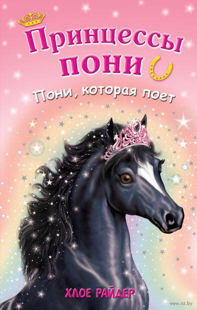 Пони, которая поет. Хлое Райдер