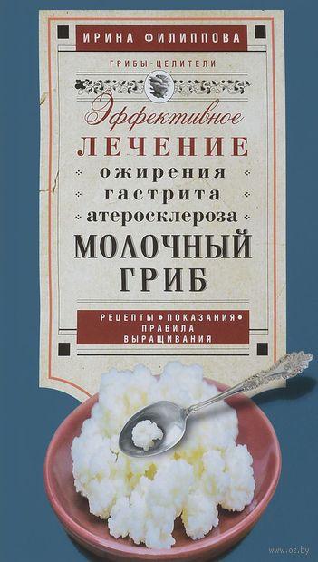 Молочный гриб — фото, картинка