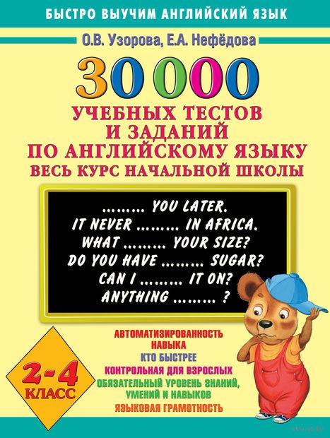 30000 учебных тестов и заданий по английскому языку. Весь курс начальной школы. 2-4 класс. Ольга Узорова