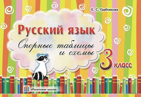 Русский язык. Опорные таблицы и схемы. 3 класс. Елена Грабчикова