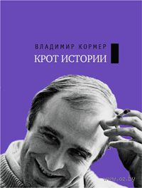 Крот истории. Владимир Кормер