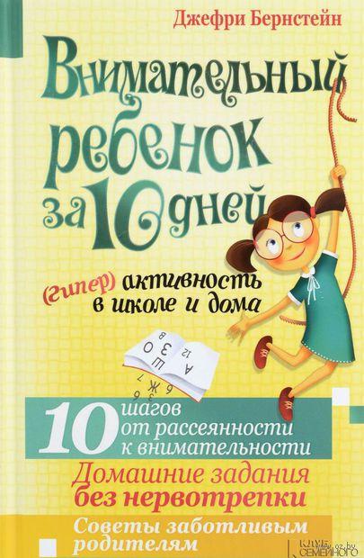 Внимательный ребенок за 10 дней. (Гипер)активность в школе и дома — фото, картинка