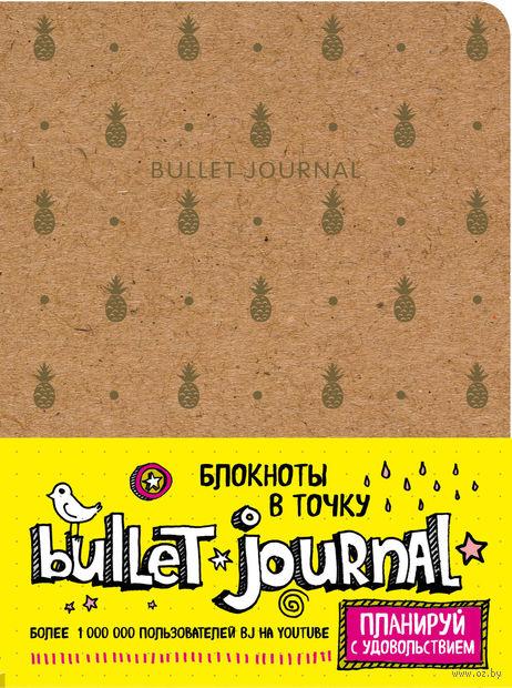 """Блокнот в точку """"Bullet Journal"""" (А5; ананасы) — фото, картинка"""