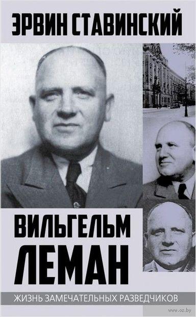 Вильгельм Леман. Подлинная история Штирлица — фото, картинка
