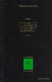 Стефан Цвейг. Собрание сочинений в 8 томах. Том 2. Стефан Цвейг