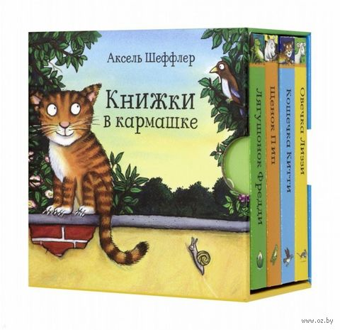 Книжки в кармашке (комплект из 4-х книг) — фото, картинка
