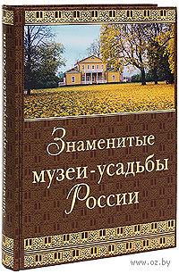 Знаменитые музеи-усадьбы России — фото, картинка