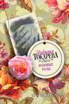 Розовые розы (м). Виктория Токарева