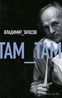 Там_там. Владимир Тарасов