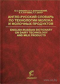 Англо-русский словарь по технологии молока и молочных продуктов