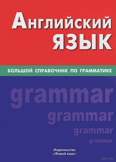 Английский язык. Большой справочник по грамматике — фото, картинка