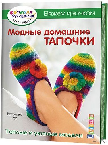 Модные домашние тапочки. Теплые и уютные модели. Вероника Хуг