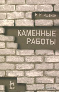 Каменные работы. Иван Иващенко