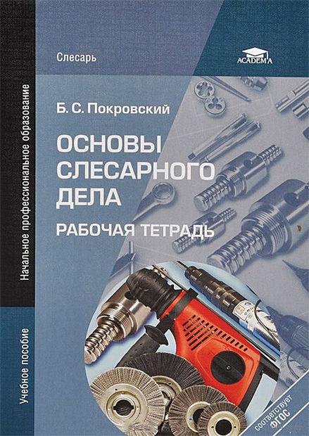 Основы слесарного дела. Рабочая тетрадь. Борис Покровский