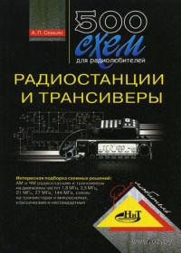 500 схем для радиолюбителей. Радиостанции и трансиверы. А. Семьян