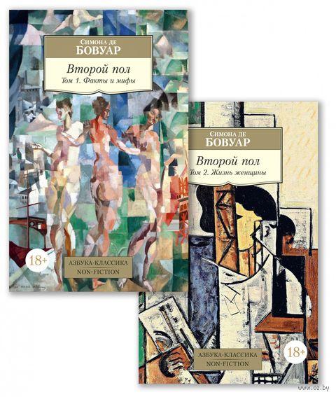 Второй пол (в 2-х томах) — фото, картинка