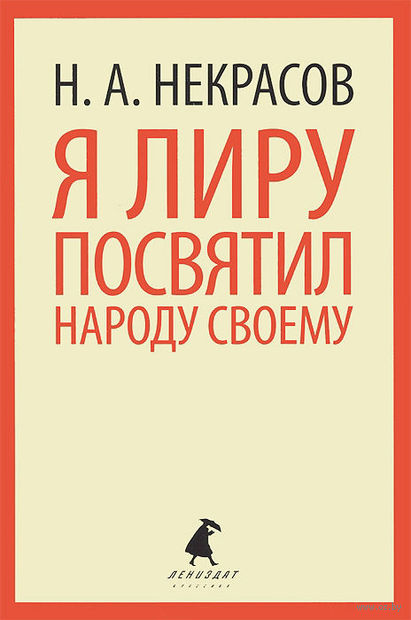 Я лиру посвятил народу своему (м). Николай Некрасов