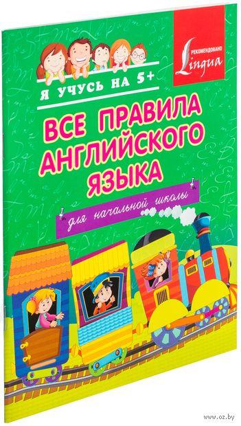 Все правила английского языка для начальной школы. Сергей Матвеев