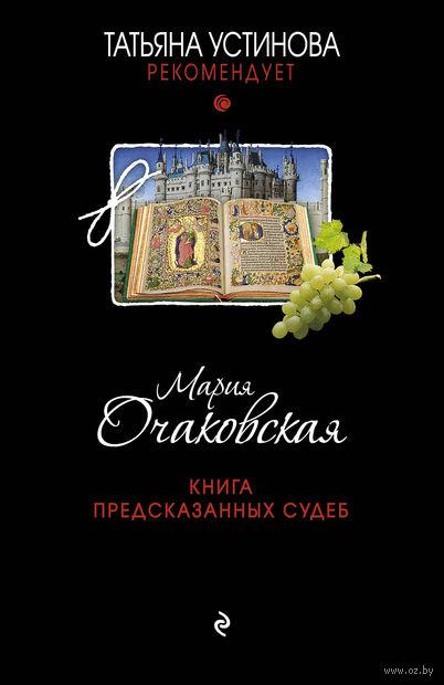 Книга предсказанных судеб (м). Мария Очаковская