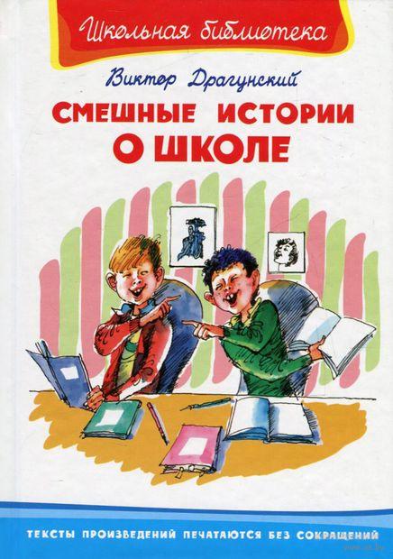 Смешные истории о школе. Виктор Драгунский