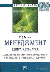 Менеджмент. Книга 4. Управление человеческим потенциалом в социально-экономических системах. Семен Резник