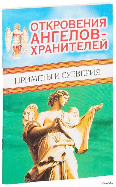 Откровения Ангелов-Хранителей. Приметы и суеверия. Ренат Гарифзянов, Любовь Панова