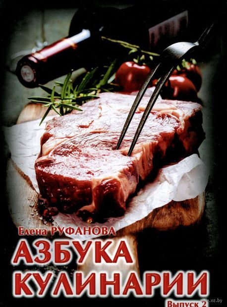 Азбука кулинарии. Выпуск 2. Елена Руфанова