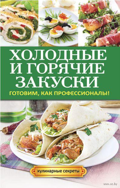 Холодные и горячие закуски. Анастасия Кривцова