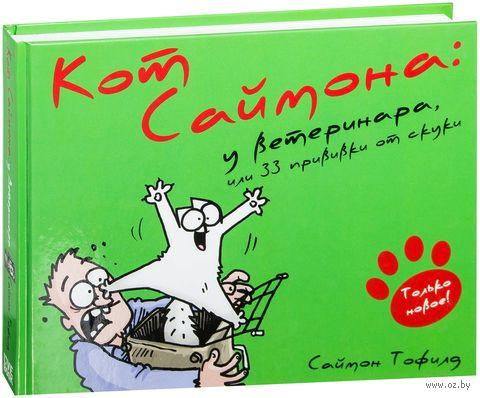 Кот Саймона. У ветеринара, или 33 прививки от скуки — фото, картинка
