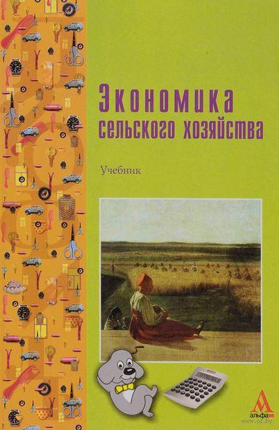 Экономика сельского хозяйства. Н. Коваленко, А. Романов, О. Моисеева