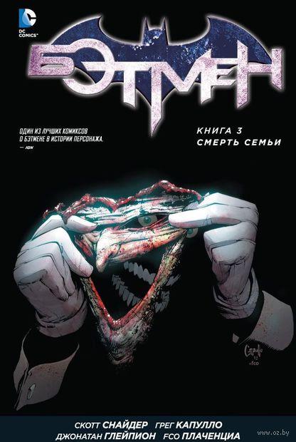 Бэтмен. Книга 3. Смерть семьи. Скотт Снайдер
