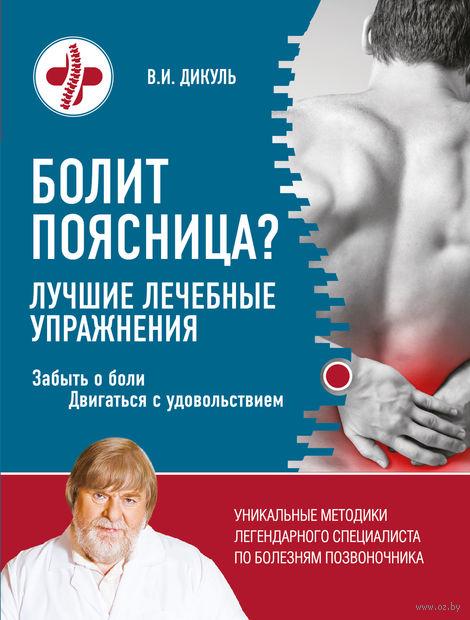 Болит поясница? Лучшие лечебные упражнения. Валентин Дикуль
