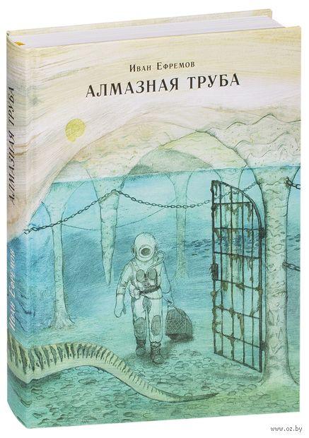 Алмазная труба. Иван Ефремов