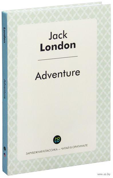 Adventure. Джек Лондон