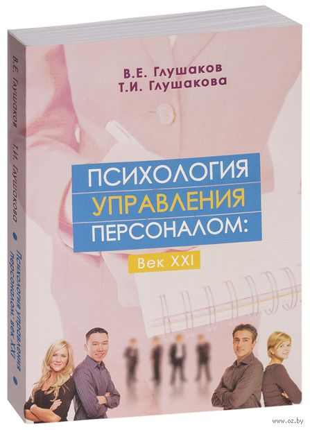 Психология управления персоналом: век XXI. В. Глушаков, Т. Глушакова
