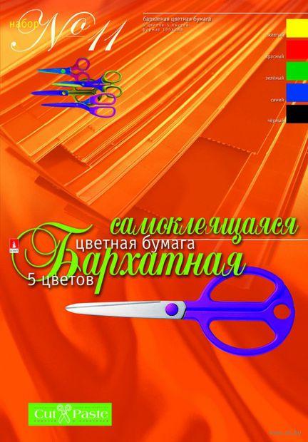 """Бумага цветная бархатная самоклеющаяся """"Набор №11"""" (А4; 5 листов; 5 цветов) — фото, картинка"""