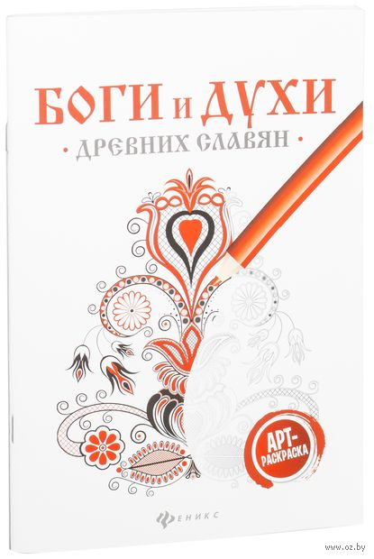Боги и духи древних славян. Арт-терапия — фото, картинка