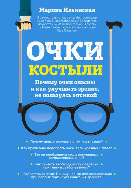 Очки-костыли. Почему очки опасны и как улучшить зрение, не пользуясь оптикой — фото, картинка