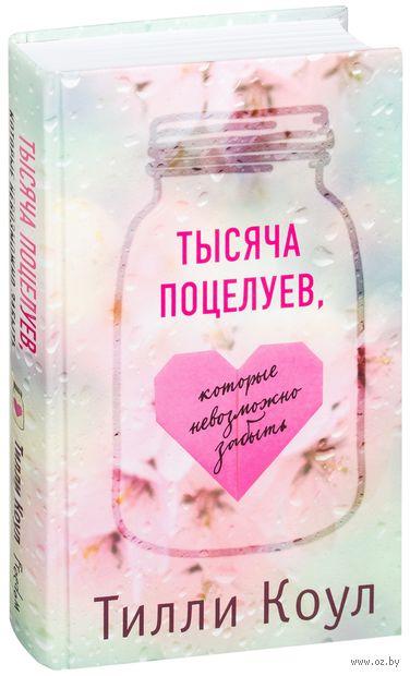 Тысяча поцелуев, которые невозможно забыть — фото, картинка