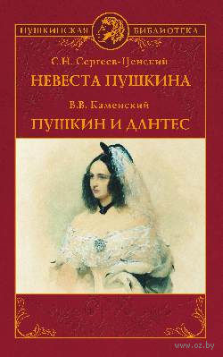 Невеста Пушкина. Пушкин и Дантес — фото, картинка