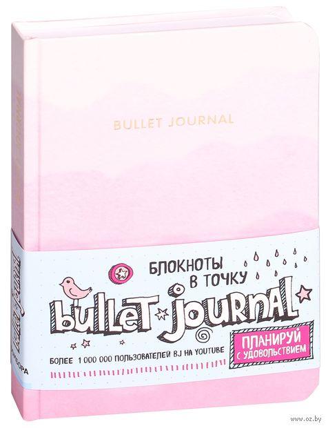 """Блокнот в точку """"Bullet Journal"""" (А5; розовый) — фото, картинка"""