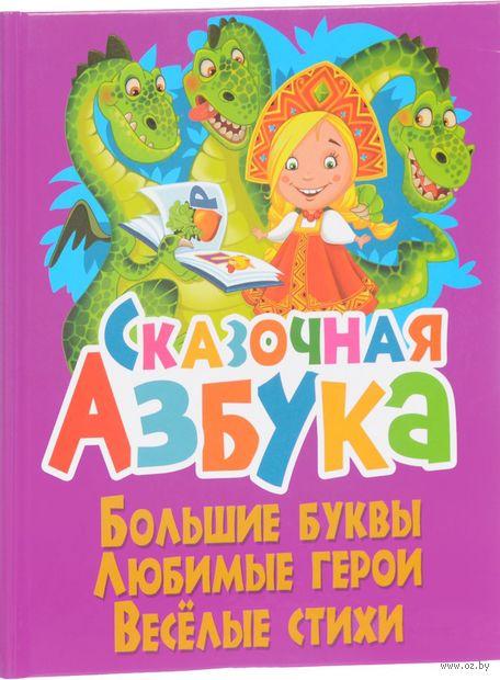 Сказочная азбука — фото, картинка